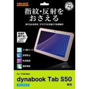 RT-DS50F H1 [TOSHIBA dynabook Tab S50用 さらさらタッチ反射・指紋防止フィルム]