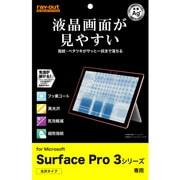 RT-SPRO3F C1 [Microsoft Surface Pro 3用 すべすべタッチ光沢指紋防止フィルム]
