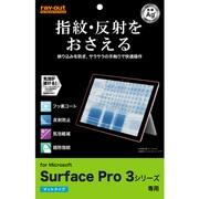 RT-SPRO3F H1 [Microsoft Surface Pro 3用 さらさらタッチ反射・指紋防止フィルム]