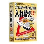 ファイナルハードデイスク/SSD 入れ替え15PLUS [Windowsソフト]