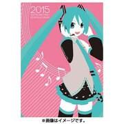 初音ミク 2015年スケジュール帳 EMD-01 [スケジュール帳 2015年用]