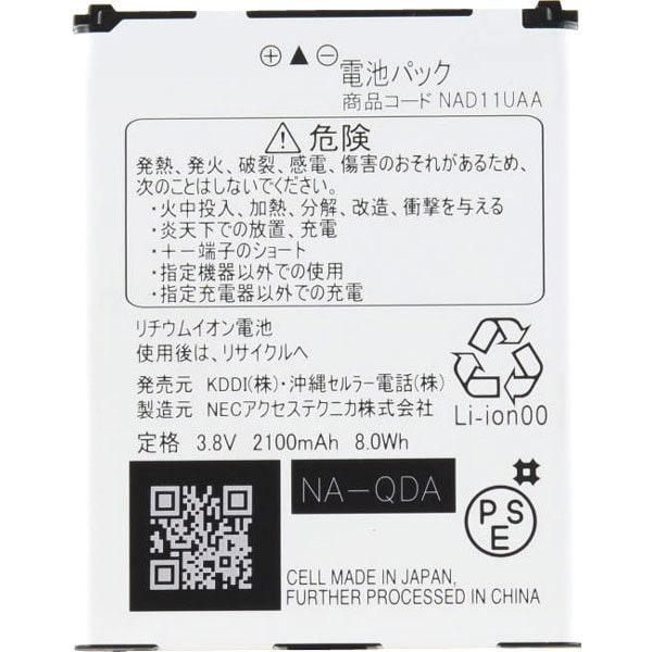 NAD11UAA [NAD11用電池パック]