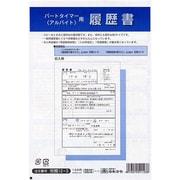 労務12-3 [履歴書 パートタイマー用 B5用紙4枚 長4封筒2枚]