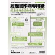 労務12-40 [履歴書 印刷専用紙 A4用紙20枚]
