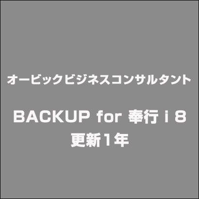 BACKUP for 奉行i8 更新1年 [ライセンスソフト]