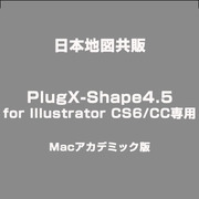 PlugX-Shape4.5 for Illustrator CS6/CC専用 Macアカデミック版 [ライセンスソフト]