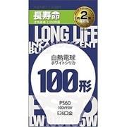 LW100V95W/60LL [白熱電球 長寿命シリカ球 E26口金 100V 100W形(95W) 60mm径]