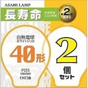 LW100V38W/55LL2P [白熱電球 長寿命シリカ球 E26口金 100V 40W形(38W) 55mm径 2個入]
