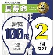 LW100V95W/60LL2P [白熱電球 長寿命シリカ球 E26口金 100V 100W形(95W) 60mm径 2個入]