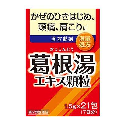 葛根湯エキス 顆粒 21包 [第2類医薬品 漢方薬・生薬]