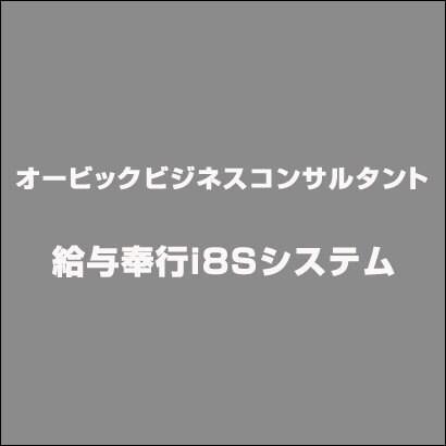 給与奉行i8Sシステム [ライセンスソフト]