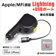 RBMFI009 [Mfi認証 Lightning+USB 車の充電器 ブラック]