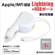 RBMFI010 [Mfi認証 Lightning+USB 車の充電器 ホワイト]
