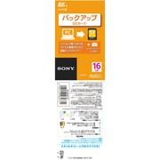 SN-BA16 F [SDHCカード 16GB CLASS4 バックアップ機能付き]
