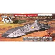 CS889 [Mr.カラー 宇宙戦艦ヤマト2199 1/1000「ゼルグード級 一等航宙戦闘艦 ドメラーズIII世」用カラーセット]