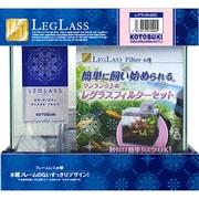 レグラス R-200 フィルターセット [フレームレス水槽 レグラスシリーズ]
