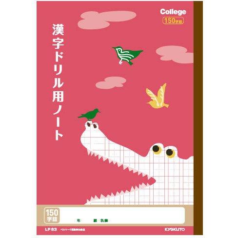 LP63 [カレッジ漢字練習 150字 ワニ]