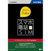 YD-SDL-FD-P [bモバイル スマホ電話SIM フリーData MNP専用]