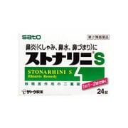 ストナリニS 24錠 [第2類医薬品 鼻炎薬]