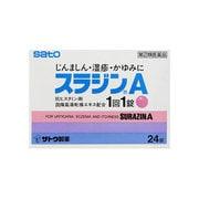 スラジンA 24錠 [指定第2類医薬品 しっしん・かゆみ]