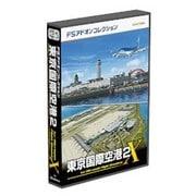 FSアドオンコレクション 東京国際空港2 [Windowsソフト]