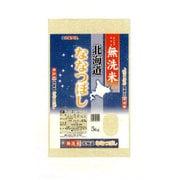 無洗米 北海道産 ななつぼし 平成27年産 5kg