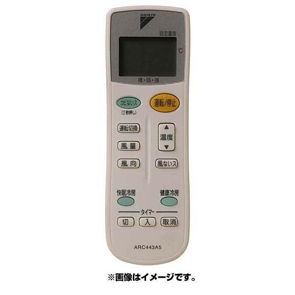 ARC443A5 [エアコン用 リモコン 1523784]