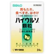 ハイウルソ顆粒 24包 [第3類医薬品]