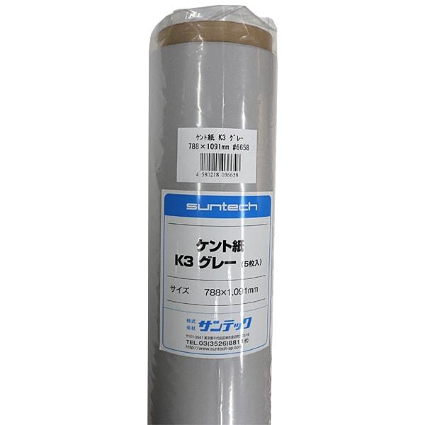 #6658 [ケント紙 K3グレイ 788×1091mm 5入り]
