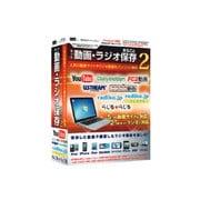 ネット動画ラジオまるごと保存2(IRT0370) [Windowsソフト]