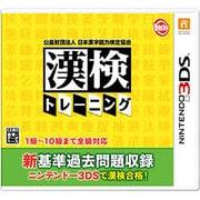 公益財団法人 日本漢字能力検定協会 漢検トレーニング [3DSソフト]