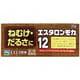 エスタロンモカ12 20錠 [第3類医薬品 眠気防止剤]
