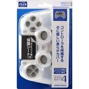 P4F1694 シリコンカバー4 ホワイト [PS4用]