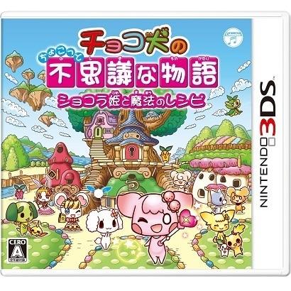 チョコ犬のちょこっと不思議な物語 ショコラ姫と魔法のレシピ [3DSソフト]