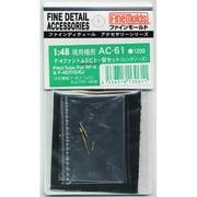 AC61 [1/48 F4 ファントムII用ピトー管セット ロングノーズ]