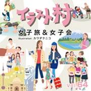 イラスト村 Vol.64 女子旅&女子会 [Windows/Mac]