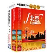 J北京7 スタンダード2 アカデミック [PCソフト]