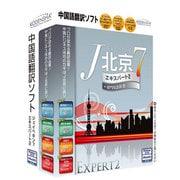 J北京7 エキスパート2 アカデミック [PCソフト]