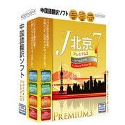 J北京7 プレミアム3 アカデミック [PCソフト]