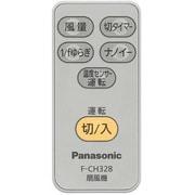FFE2810221 [リビング扇風機用 リモコン]