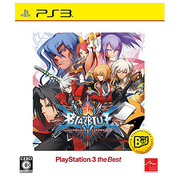 BLAZBLUE クロノファンタズマ PlayStation3 the Best [PS3ソフト]
