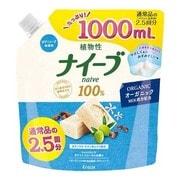 ボディソープ サボン草エキス配合 詰替用 大容量1L [ホワイトフローラルの香り]