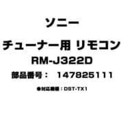 RM-J322D [チューナー用 リモコン 147825111]