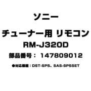 RM-J320D [チューナー用 リモコン 147809012]