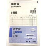 33Kウ-322NX5 [NC複写簿 (ノーカーボン) B6タテ 請求書 5冊組]
