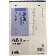 33Kウ-333X5 [NC複写簿B6 3枚納品書 5冊組]