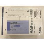 33Kウ-334NX5 [NC複写簿 (ノーカーボン) B6ヨコ 納品書 5冊組]