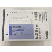 33Kウ-331NX5 [NC複写簿 (ノーカーボン) B6ヨコ 納品書 5冊組]