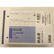 33Kウ-321NX5 [NC複写簿 (ノーカーボン) B6ヨコ 納品書 5冊組]