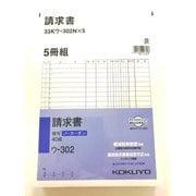 33Kウ-302NX5 [NC複写簿 (ノーカーボン) B5タテ 請求書 5冊組]